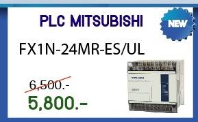 PLC MITSUBISHI  Model:FX1N-24MR-ES/UL (สินค้าใหม่) ราคา 5,800 บาท