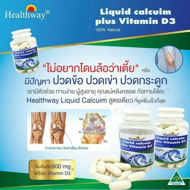 Liquid Calcium plus Vitamin D3 By Healthway, Healthway, Healthway วิตามินสูง, Liquid Calcium plus Vitamin D3 วิตามินสูง, Liquid Calcium plus Vitamin D3