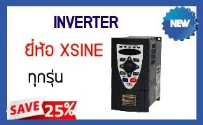 INVERTER ยี่ห้อ XSINE ทุกรุ่น (สินค้าใหม่) ลดราคา 25 %