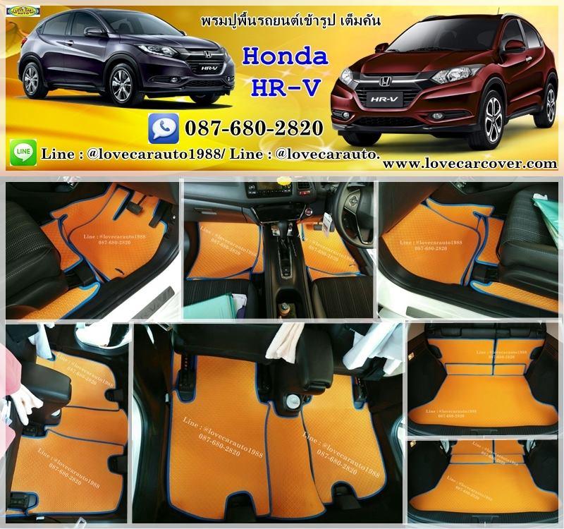 พรมปูพื้นรถยนต์ HR-V ผ้ายางปูพื้นรถยนต์ HR-V