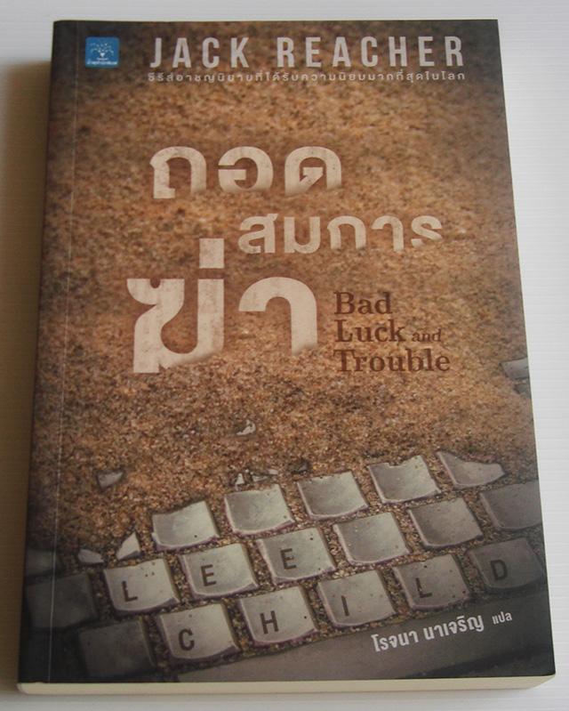 ถอดสมการฆ่า Bad Luck and Trouble / Lee Child / โรจนา นาเจริญ