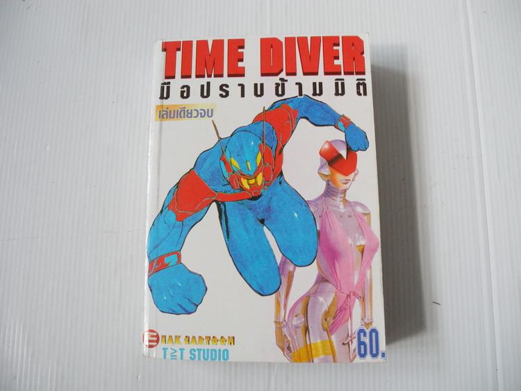 TIME DIVER มือปราบข้ามมิติ (เล่มเดียวจบ)