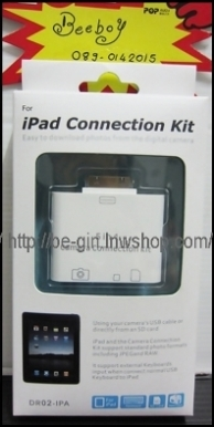 Camera connection kit 5in1 ipad 1, ipad 2