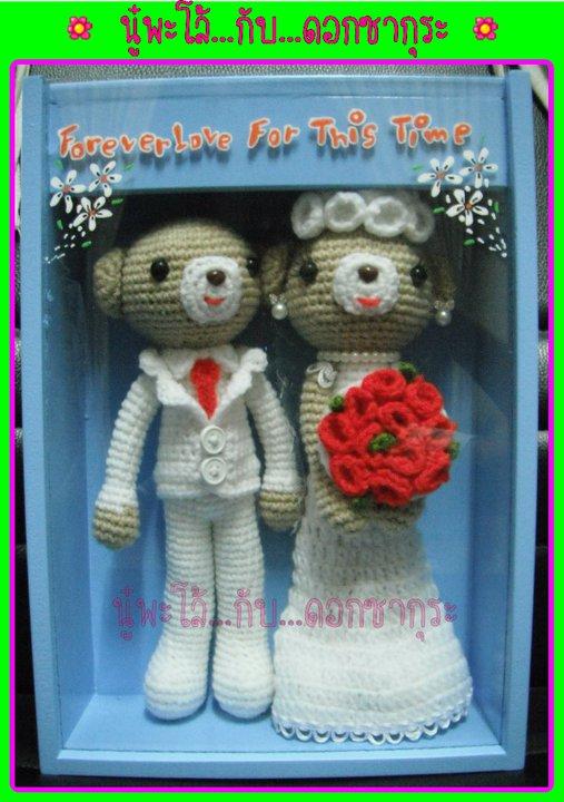หมีแต่งงาน Set 1