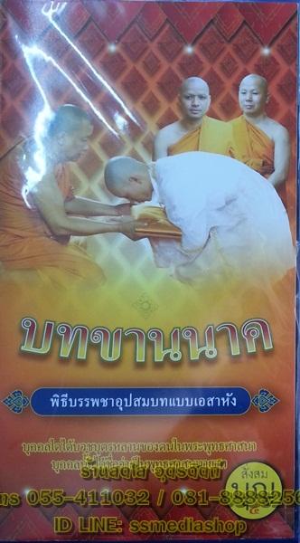CD สั่งสมบุญ ชุด4 บทขานนาค พิธีบรรพชาอุปสมบทแบบเอสาหัง