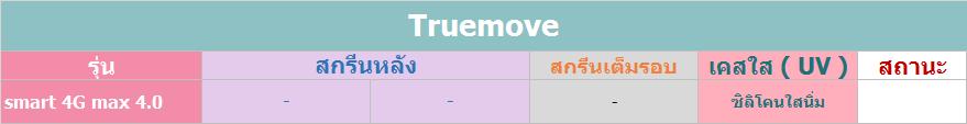 Truemove