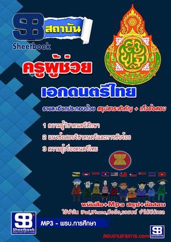 แนวข้อสอบ คู่มือติว ครูผู้ช่วย เอกดนตรีไทย