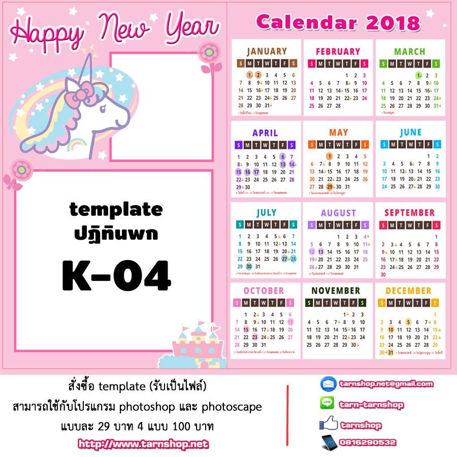 template ปฏิทินพก K-04