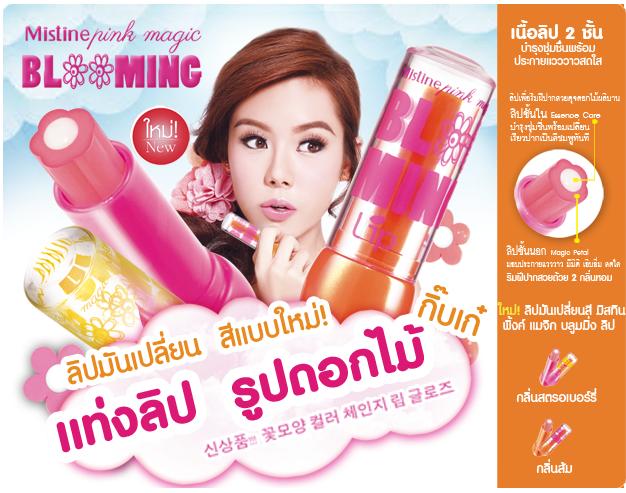 *พร้อมส่ง* Mistine Pink Magic Blooming Lip ลิปมันเปลี่ยนสีแบบใหม่! แท่งลิปรูปดอกไม้ เพื่อริมฝีปากสวยดุจดอกไม้ผลิบาน