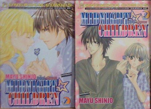 Midnight Children (2 เล่มจบ), ผลงานจาก Shinjo Mayu