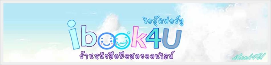ibook4U