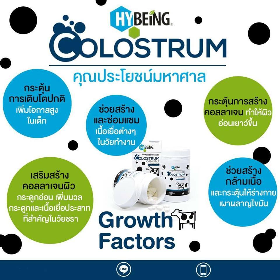 นมเม็ด colostrum hybeing