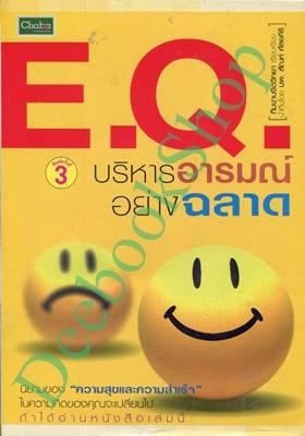 บริหารอารมณ์อย่างฉลาด E.Q