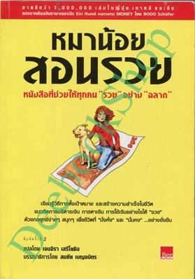 """หมาน้อยสอนรวย หนังสือที่ช่วยให้คุณ """"รวย"""" อย่าง """"ฉลาด"""""""