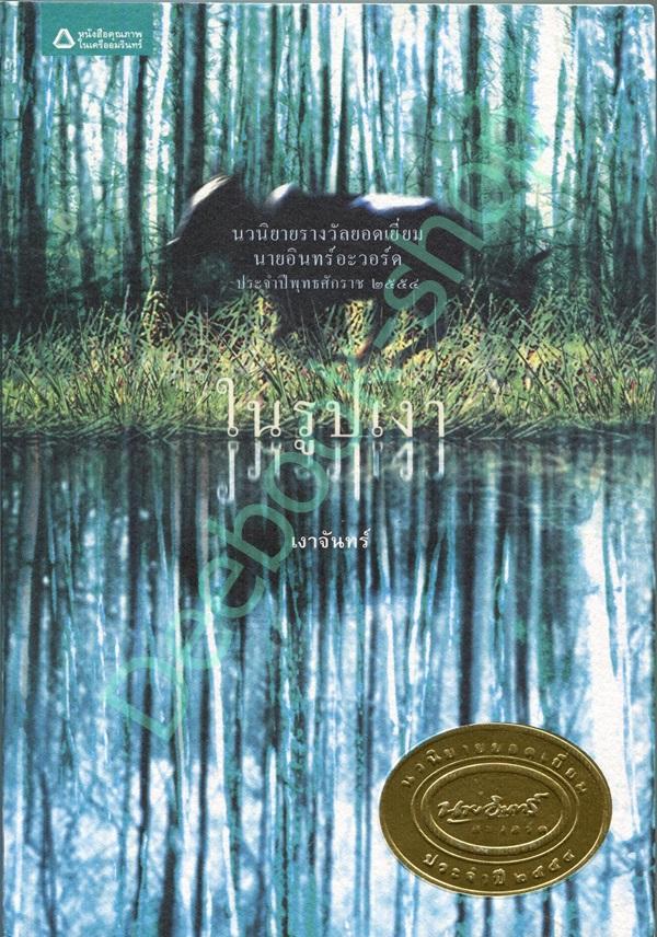 ในรูปเงา นวนิยายรางวัลยอดเยี่ยมนายอินทร์อะวอร์ด ประจำปีพุทธศักราช 2554