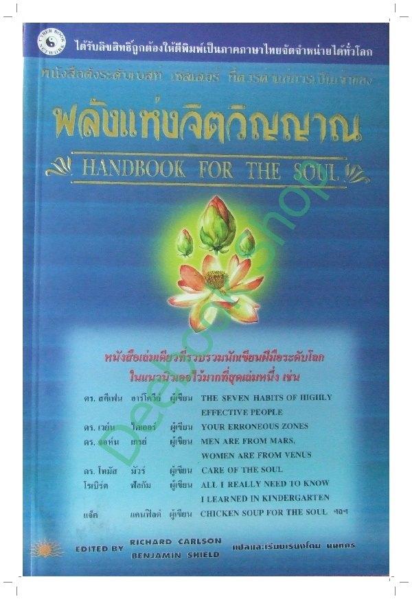 พลังแห่งจิตวิญญาณ handbook for the soul
