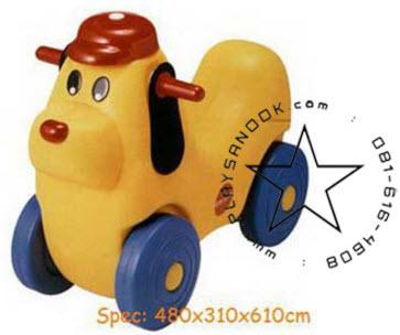 2SPT-1031 รถหมาน้อยดุ๊กดิ๊ก