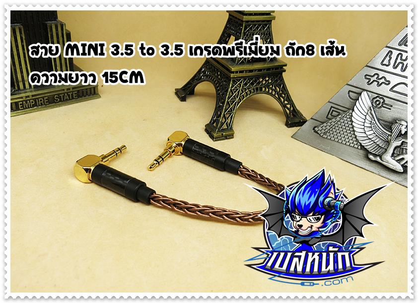 สาย MINI 3.5 to 3.5 เกรดพรีเมี่ยม ถัก8 เส้น ความยาว 15CM
