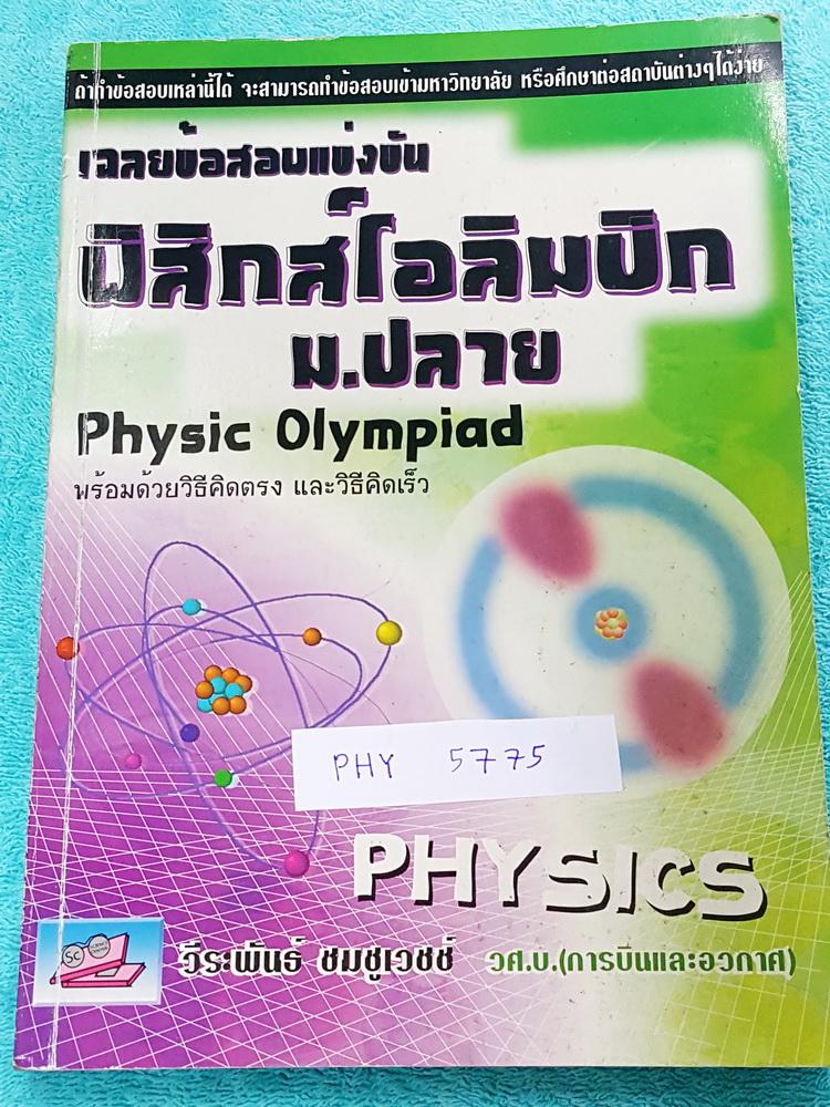 ►สอบโอลิมปิก◄ PHY 5775 หนังสือเฉลยข้อสอบแข่งขันฟิสิกส์โอลิมปิก ม.ปลาย ปี 2538-2551 เฉลยละเอียดครบทุกข้อ มีวิธีคิดตรง วิธีคิดเร็ว มีแสดงวิธีทำอย่างละเอียดทุกข้อ บางข้อเฉลยยาวละเอียดเกิน 1 หน้ากระดาษ เนื้อหาพิมพ์สมบูรณ์ทั้งเล่ม ในหนังสือมีเขียนบางหน้า รูปเล
