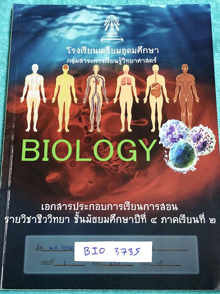 ►หนังสือเตรียมอุดม◄ BIO 3735 หนังสือเรียนวิชาชีววิทยา ม.4 ภาคเรียนที่ 2 มีเนื้อหาตีพิมพ์สมบูรณ์ และโจทย์แบบฝึกหัดประจำบท มีจดเฉลยบางข้อ หนังสือเล่มหนาใหญ่