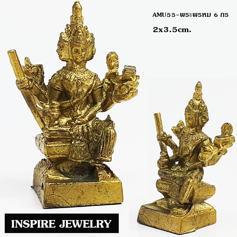 Inspire Jewelry บูชาพระพรหม6 กร ขนาด 2x3.5cm. หล่อจากทองเหลืองพระพรหม หรือ ท้าวมหาพรหม พระพรหมคือผู้สร้างโลกและสรรพชีวิตทั้งหลาย ผู้บูชาพระพรหมจะได้รับพรด้านความสำเร็จ ขอพรใดก็สมปรารถนาทุกประการ