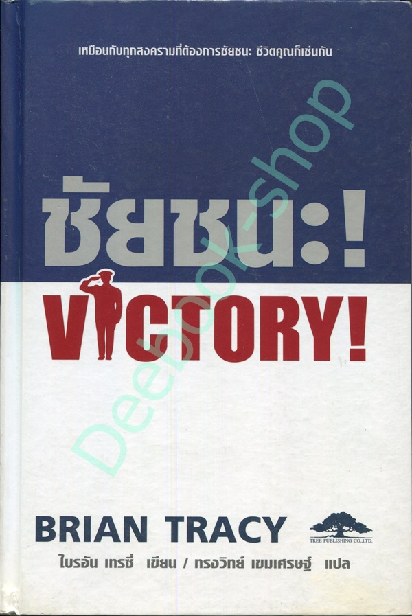 Victory ชัยชนะ