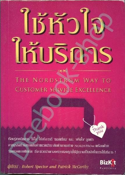 ใช้หัวใจ ให้บริการ The Nordstrom Way to Customer Service Excellence