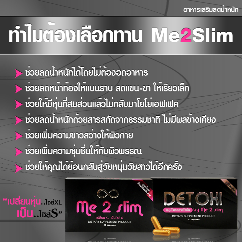 มีทูสลิม Me2Slim
