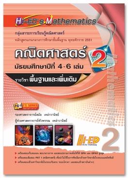 Hi-ED's Mathematics คณิตศาสตร์ ม.4-6 เล่ม 2 (พื้นฐาน เพิ่มเติม) หลักสูตรแกนกลาง 2551