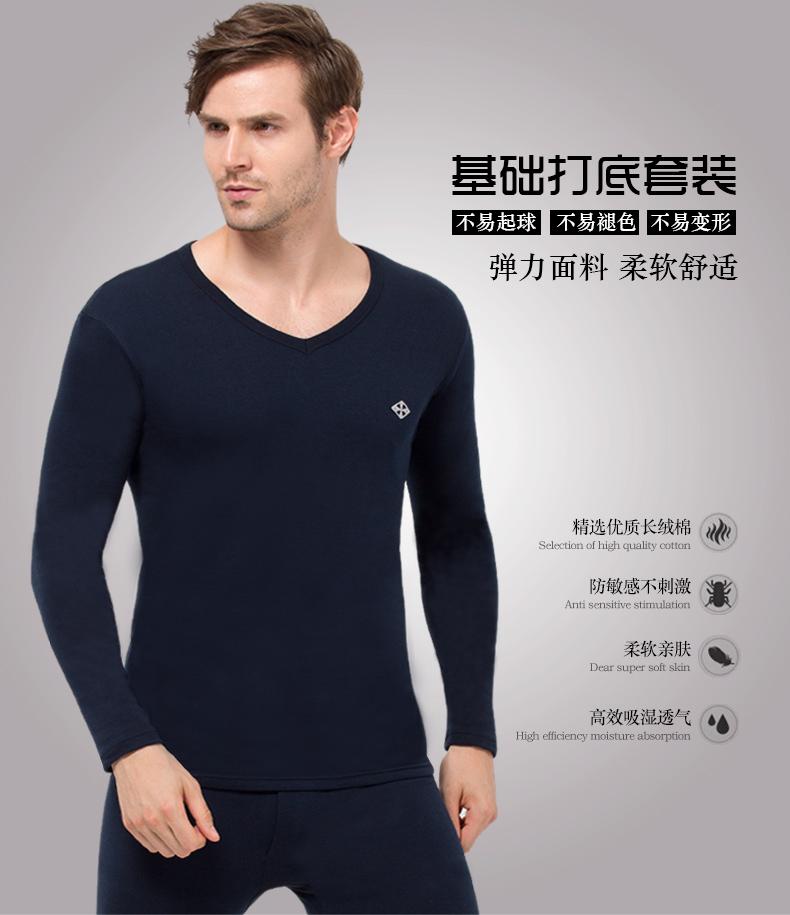 Long John ชุดลองจอนห์ผู้ชาย สีน้ำเงินกรมท่า มีเสื้อ + กางเกงขายาว