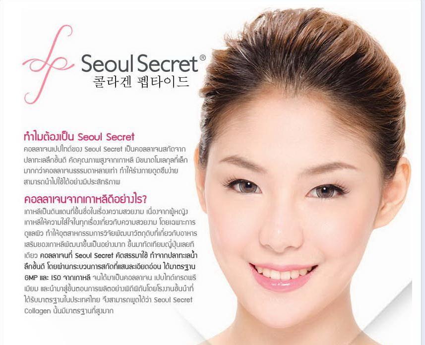 Seoul Secret Collagen Peptide