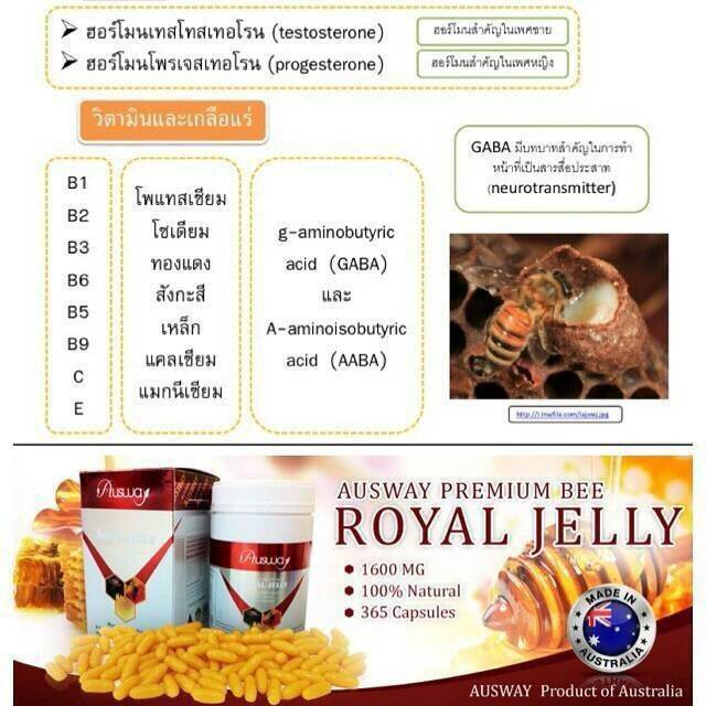 Ausway Premium royal jelly 1600mg Softgels เข้มข้น6% 10-HDA ขนาด 365 เม็ด นมผึ้ง ของแท้ ราคาถูก ปลีก/ส่ง โทร 081-859-8980 ต้อม