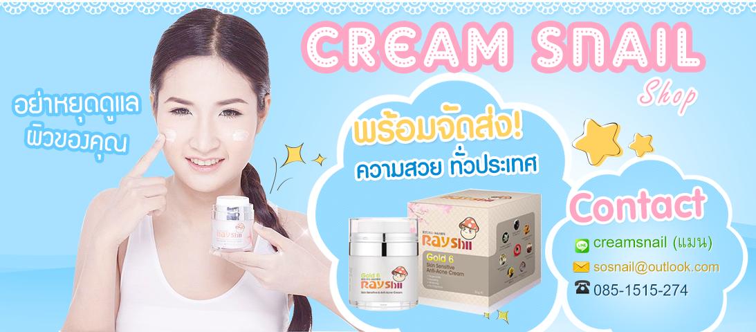 ครีมทาผิว เห็ดสดเรย์ชิ Shinzo กันแดด spf50pa+++ ตัวมาร์คหน้า ele การันตีของแท้ - ครีม Snail Shop Thailand