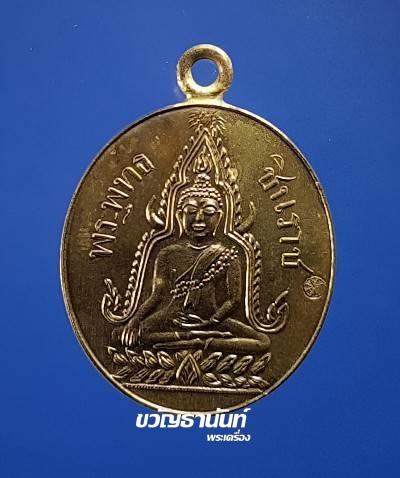 พระพุทธชินราช ที่ระฤกครบรอบ 100 ปี เหรียญรุ่นแรก (2460-2560) เนื้อชนวนทองประธาน ห่วงเชื่อม