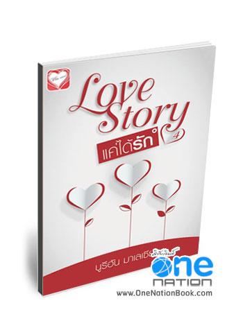 หนังสือ Love Story แค่ได้รัก