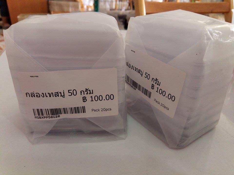 กล่องเทสบู่ 50กรัม