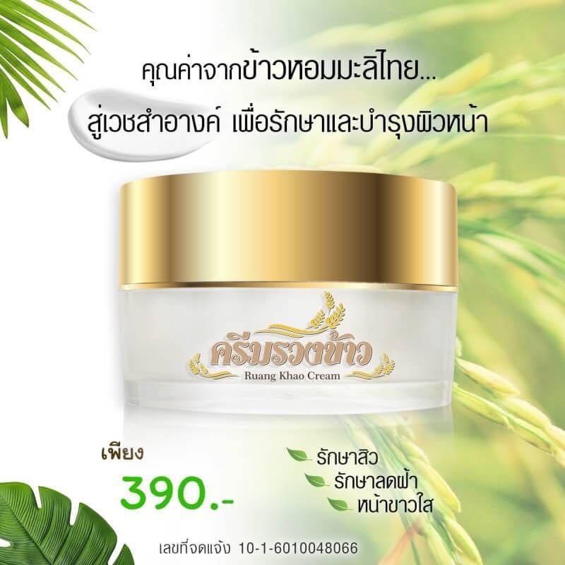 ครีมรวงข้าว จากข้าวหอมมะลิไทย Ruang khao cream