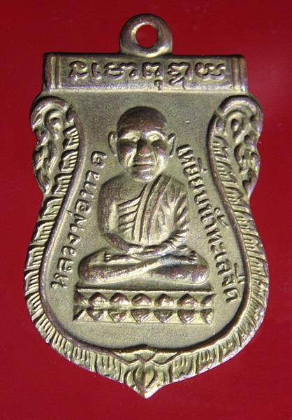 เหรียญรุ่นแรก หัวโต หลวงพ่อทวด วัดช้างไห้ จ.ปัตตานี ปี 2500