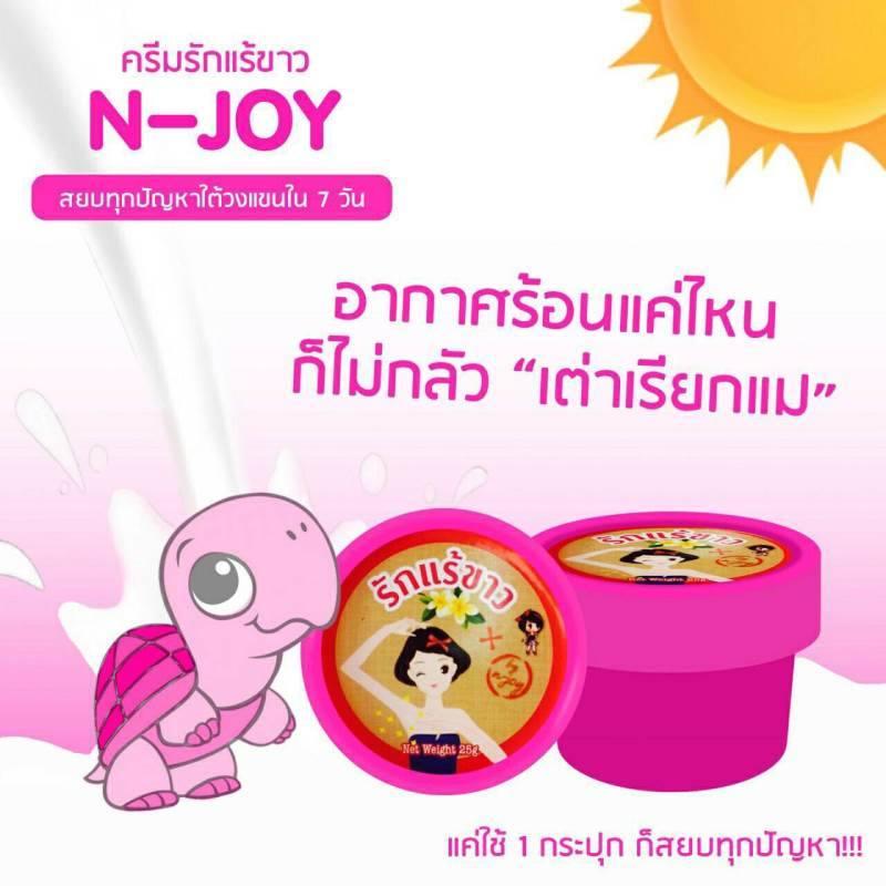 N-Joy ครีมรักแร้ขาว