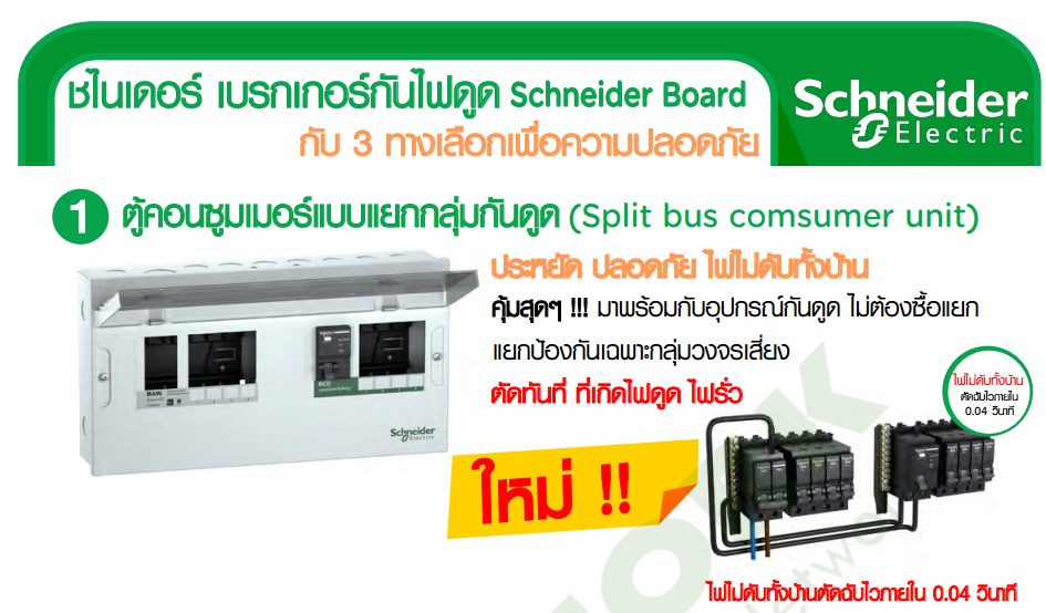 Delighted split load consumer unit wiring diagram ideas simple best consumer unit wiring diagram photos electrical circuit cheapraybanclubmaster Images