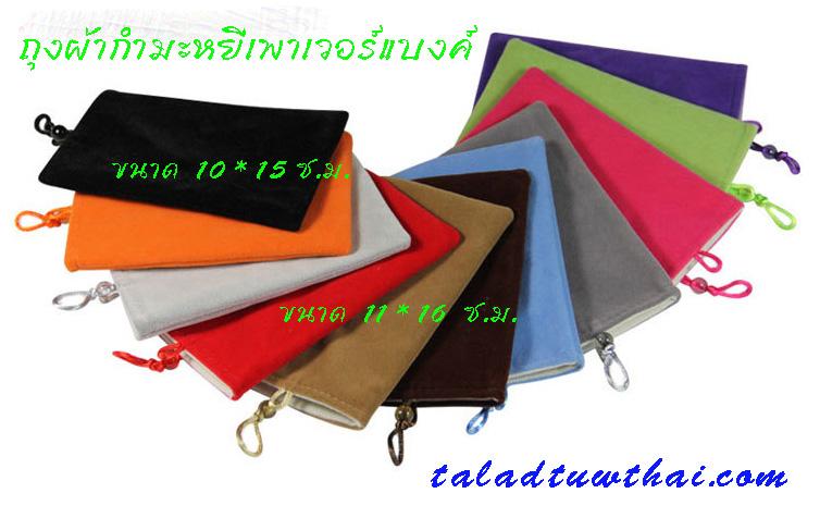 ถุงผ้ากำมะหยี่ใส่มือถือ POWER BANK ขนาด 10 * 15 cm 1 ช่อง