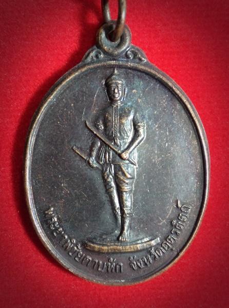 เหรียญพระยาพิชัย ดาบหัก จ.อุตรดิตถ์ ปี2540