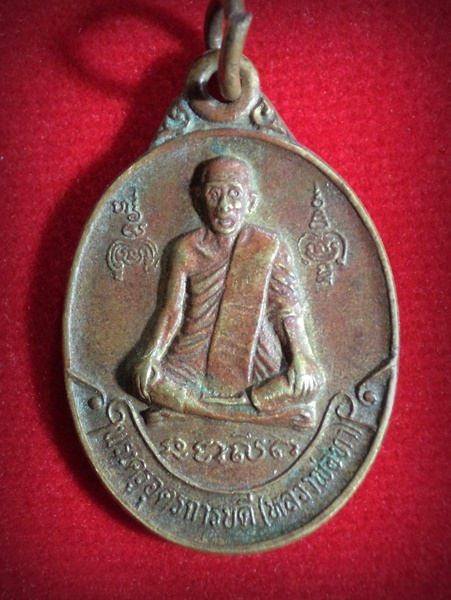 เหรียญหลวงพ่อทา วัดพะเนียงแตก รุ่น 100 ปีหลวงพ่อทา จ.นครปฐม ปี 2536