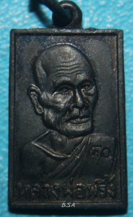 เหรียญสมเด็จหลังรูปเหมือนหลวงพ่อพริ้ง วัดโบสถ์โกร่งธนู ลพบุรี
