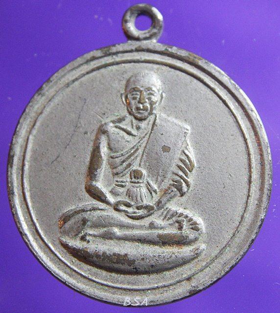 เหรียญจิ๊กโก๋เล็ก หลวงพ่อเงิน วัดดอนยายหอม จ.นครปฐม