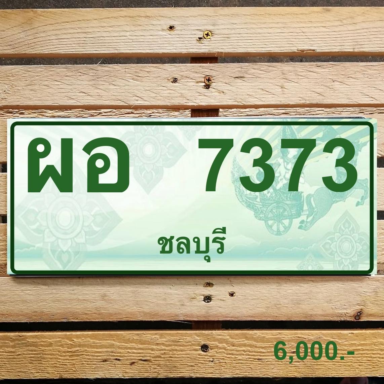 ผอ 7373 ชลบุรี