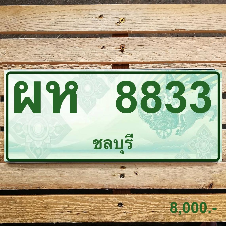 ผห 8833 ชลบุรี