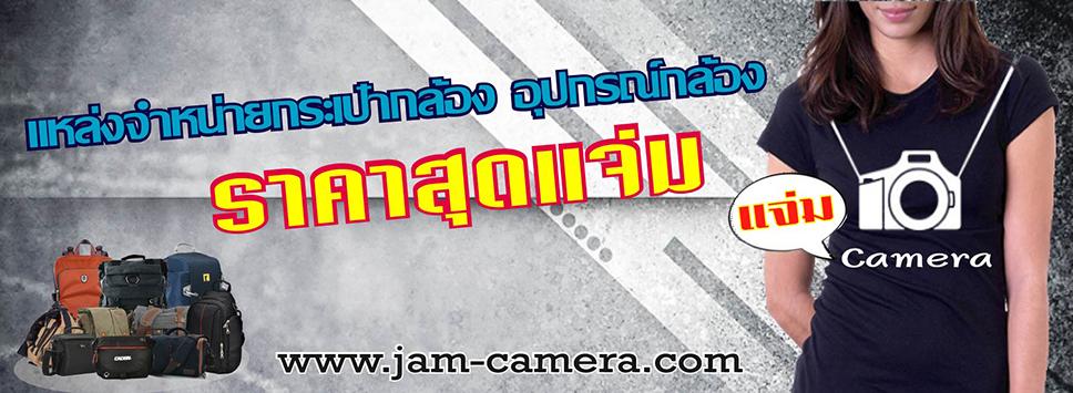 jam camera
