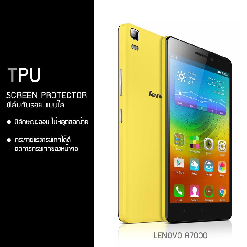 ฟิล์มกันรอย Lenovo A7000 แบบใส (วัสดุ TPU)