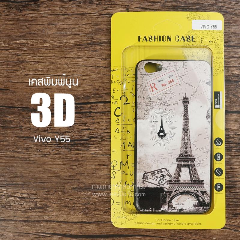 เคส Vivo Y55S เคสนิ่ม สกรีนลาย 3D คุณภาพ พรีเมียม ลายที่ 2